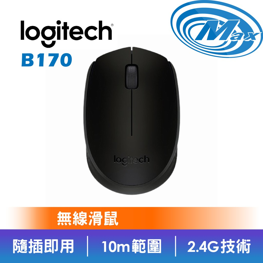 logitech 羅技 B170   無線 滑鼠 【有現貨】【麥士音響】