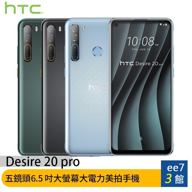 HTC Desire 20 pro (6G/128G) 五鏡頭6.5 吋手機 [ee7-3]