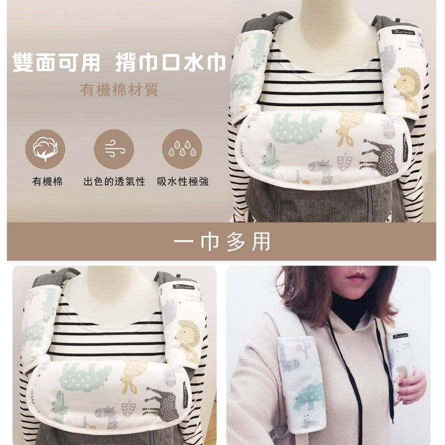 有機純棉揹巾口水巾【HG0108】