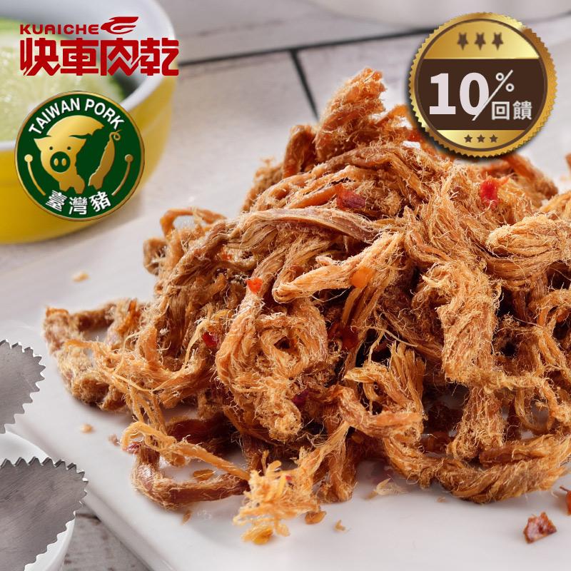 【快車肉乾】A19 泰式檸檬小肉條(120g/包)◎6/1~6/30全店10%回饋◎