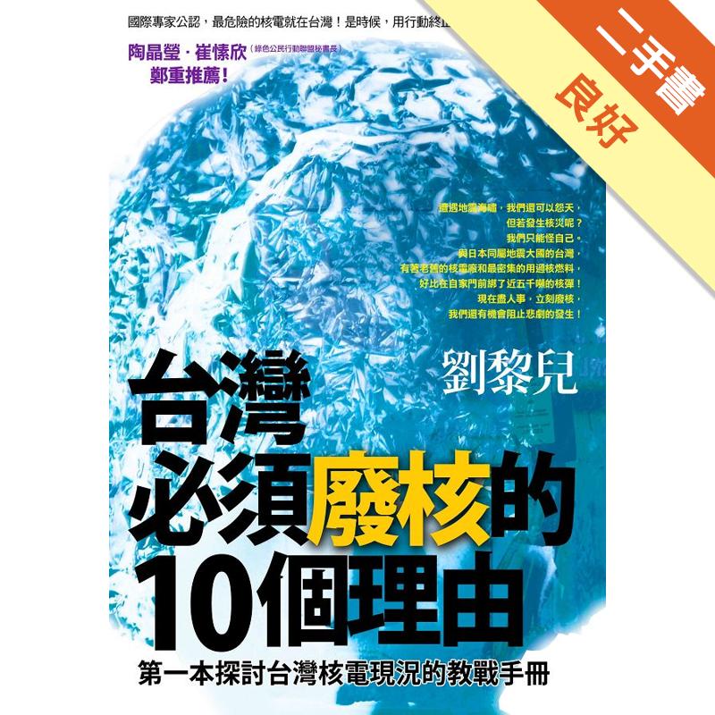 台灣必須廢核的10個理由[二手書_良好]4409