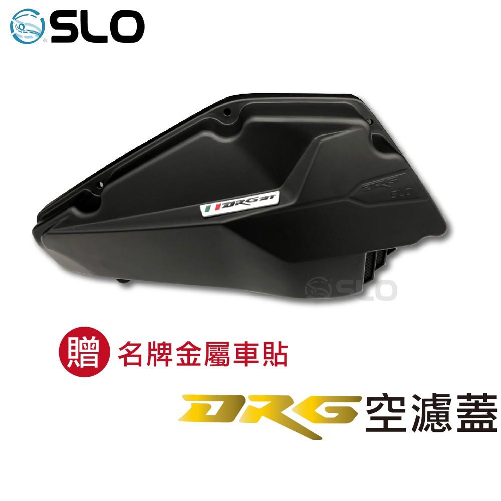 SLO【DRG專用 空濾外蓋】空濾蓋 龍 導風空濾外蓋 素面亞黑 送 質感鋁銘牌 適用於 SYM DRG