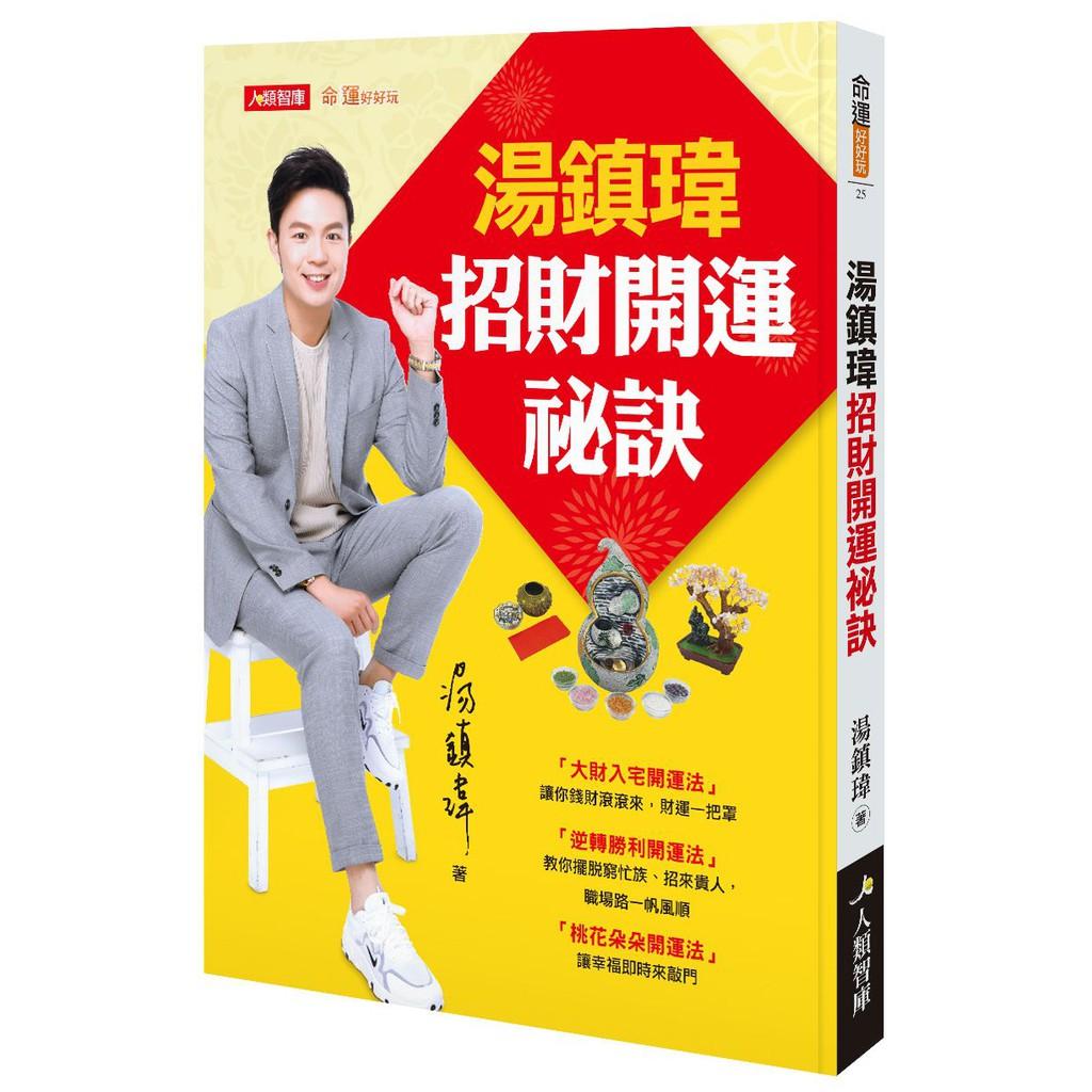 湯鎮瑋招財開運祕訣<啃書>