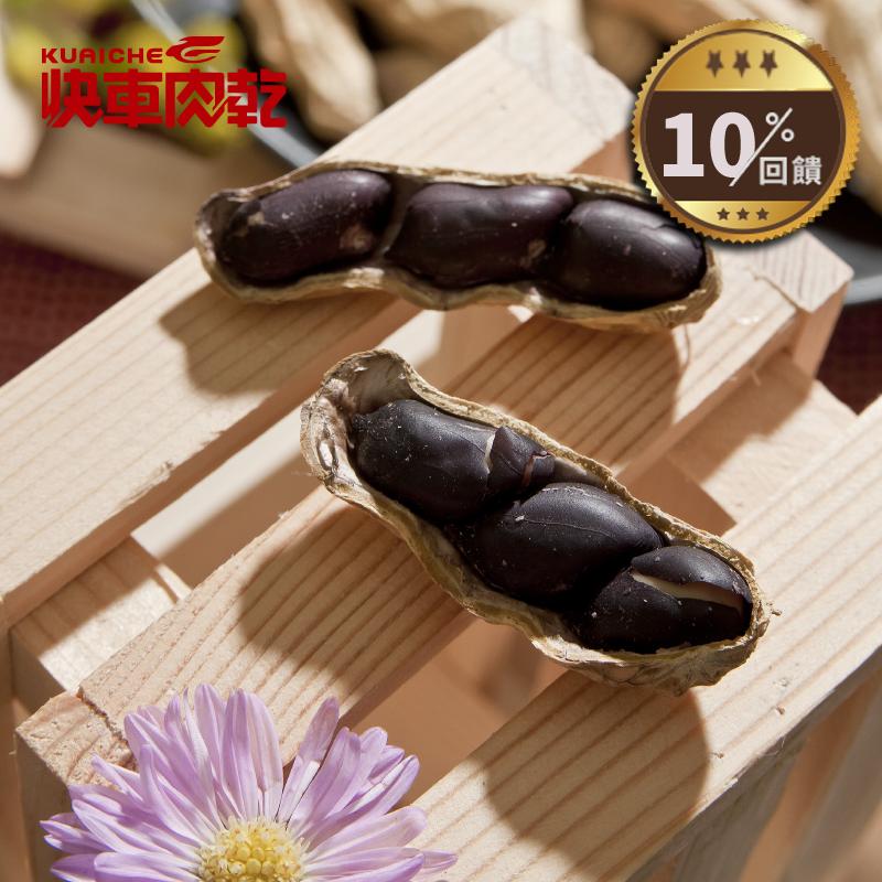 【快車肉乾】 H7黑金剛花生(帶殼) (230g/包)◎6/1~6/30全店10%回饋◎