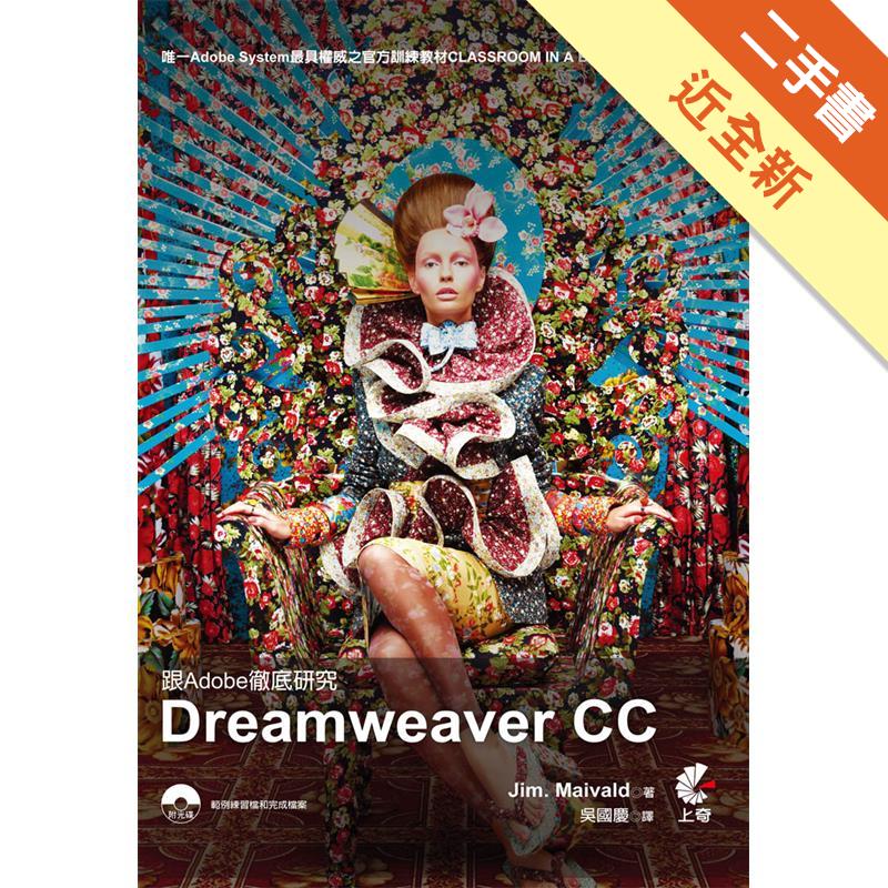 跟Adobe徹底研究Dreamweaver CC[二手書_近全新]9775