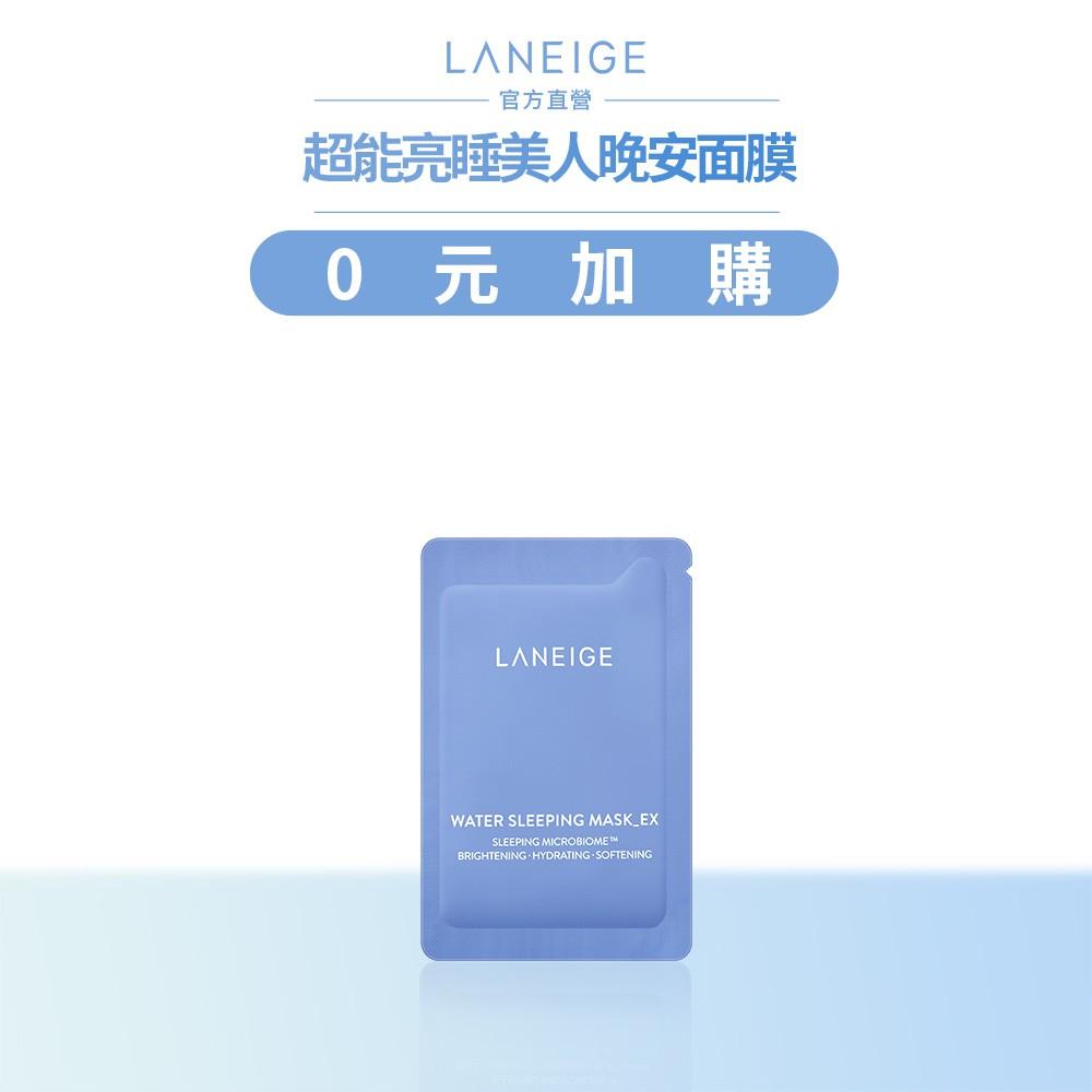 LANEIGE 蘭芝 超能亮睡美人晚安面膜 4ml (0元加購) 官方旗艦店