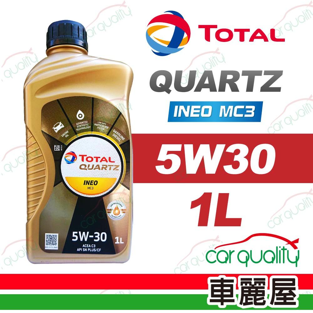 【TOTAL】 QUARTZ INEO MC3 5W30 1L_四入組_機油保樣套餐加送【18項保養檢查】