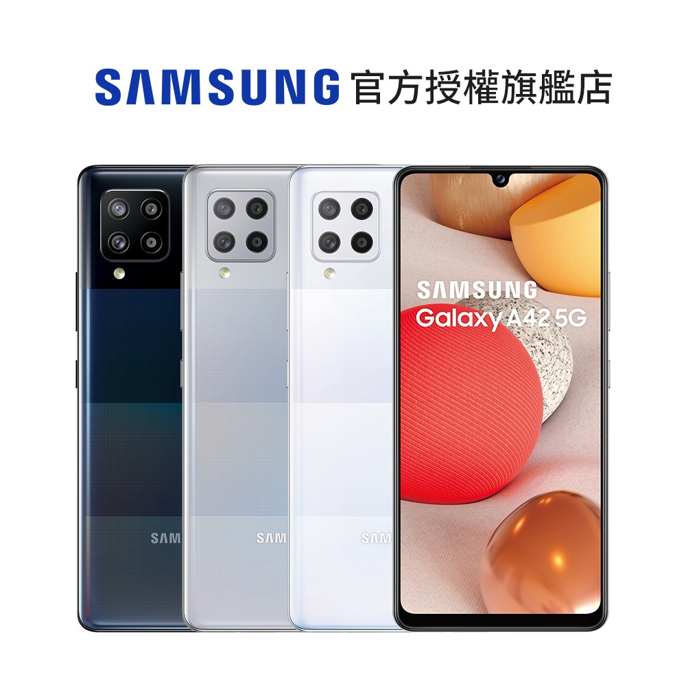 SAMSUNG Galaxy A42 5G (6G/128G) 智慧型手機 絢幻黑/絢幻灰/絢幻白