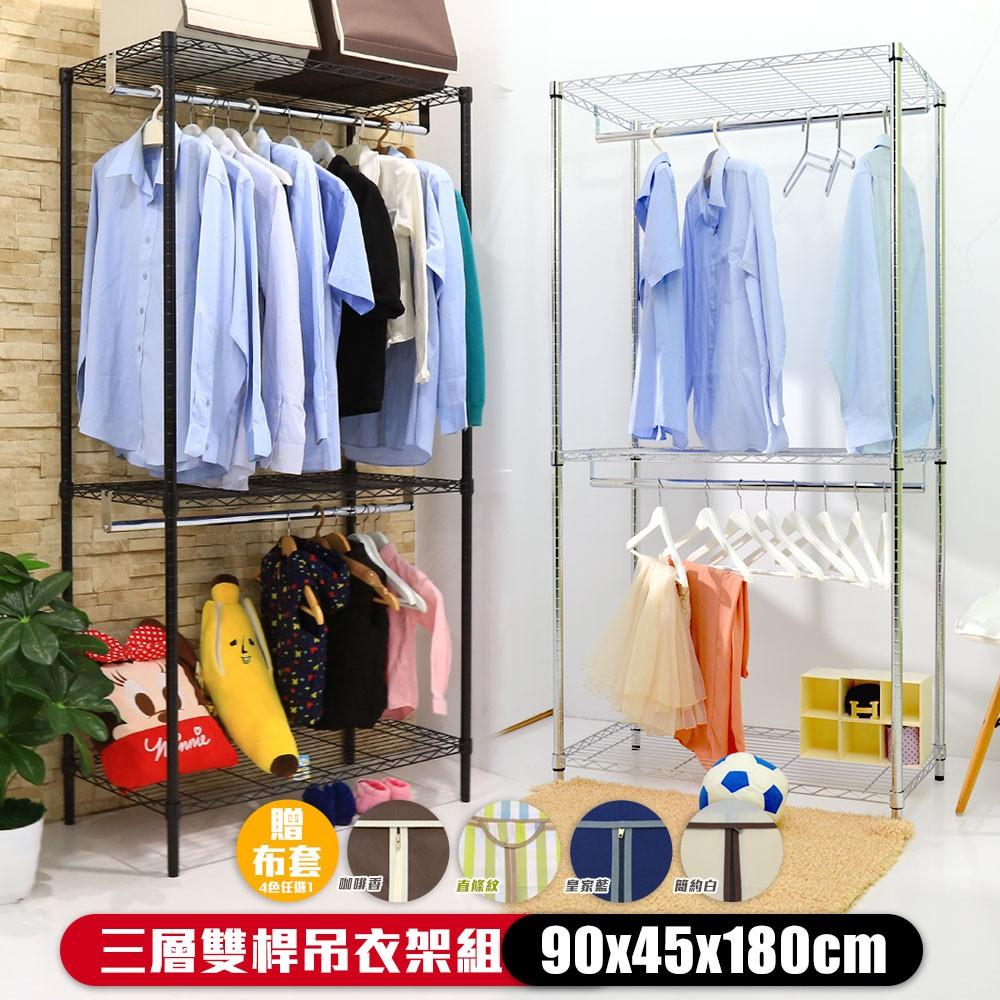 歐德萊 90x45x180衣櫥架 鐵架衣櫥  衣櫃 衣櫥 衣櫥架 衣櫃架 波浪架 鐵架 鐵力士架 掛衣架 吊衣架