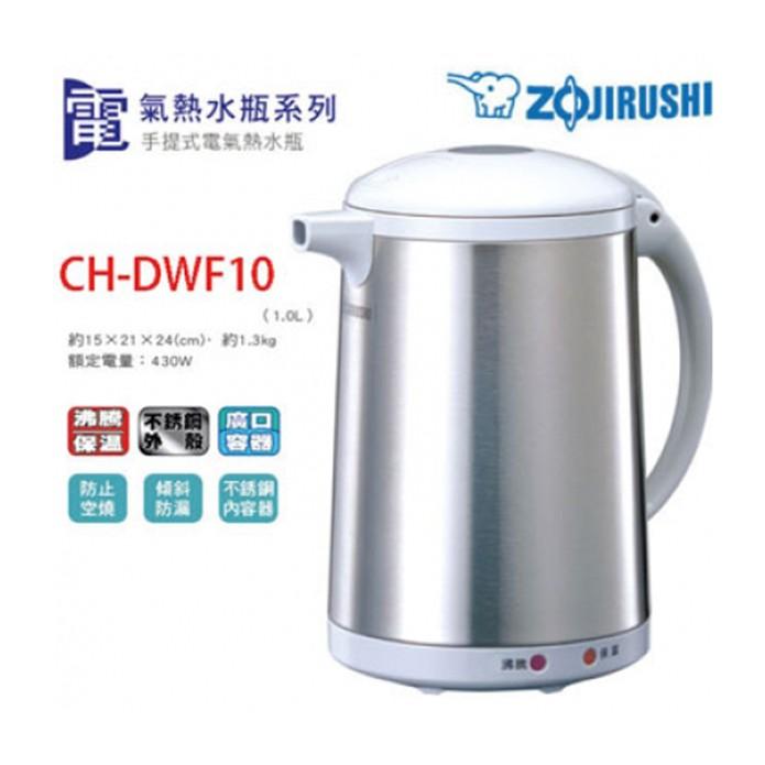 象印 CH-DWF10 手提式電氣 1L 熱水瓶