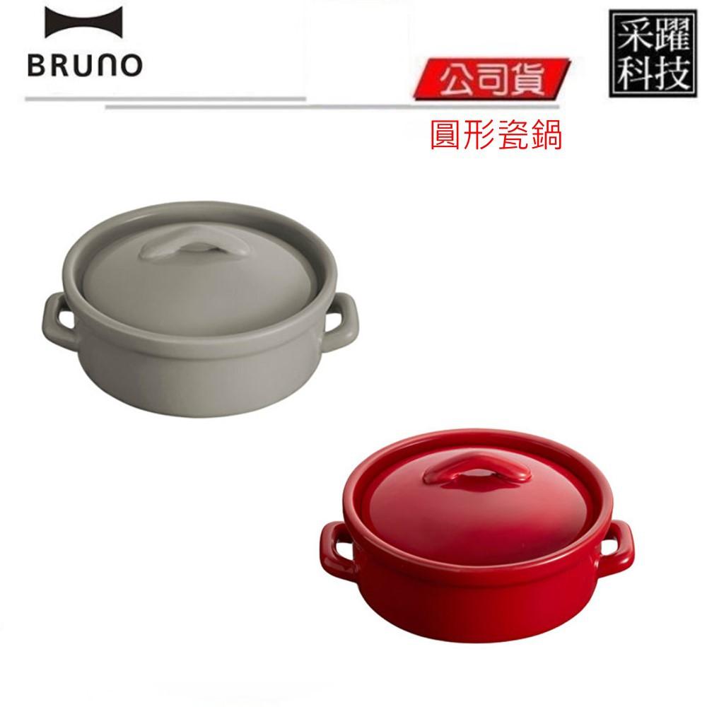 BRUNO BHK146 mini 圓形瓷鍋 經典多功能燒烤麵包機專用