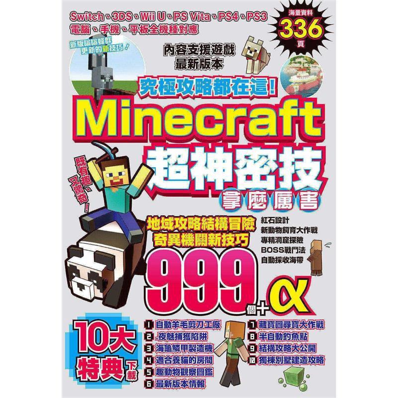 究極攻略都在這!Minecraft超神密技999個[79折]11100907202