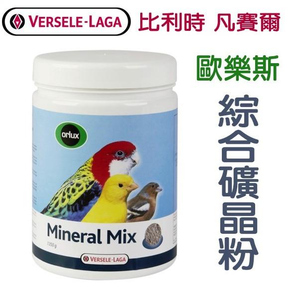 比利時凡賽爾Versele-Laga《歐樂斯-綜合礦晶粉-1.35kg》補充愛鳥多種礦物營養素〔李小貓之家〕