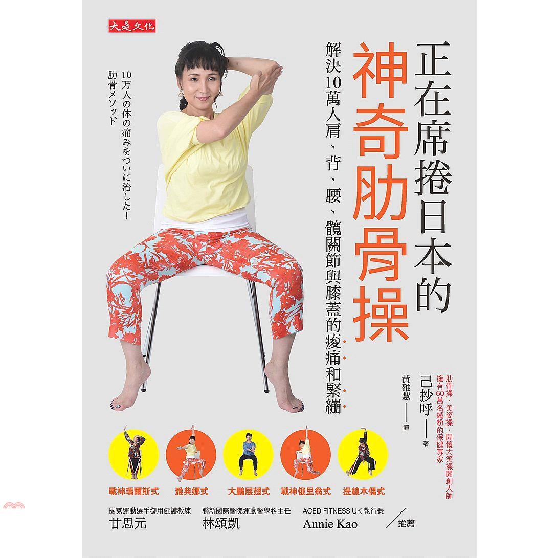 《大是文化》正在席捲日本的神奇肋骨操:解決10萬人肩、背、腰、髖關節與膝蓋的痠痛和緊繃[79折]