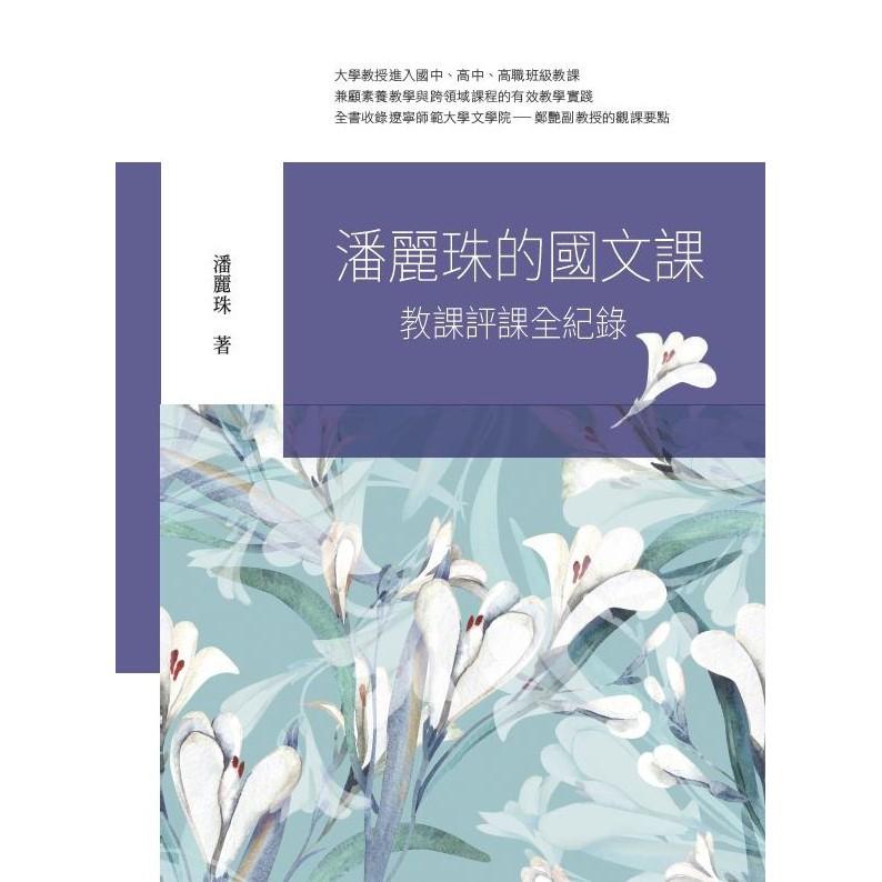 《潘麗珠的國文課──教課評課全紀錄》/潘麗珠
