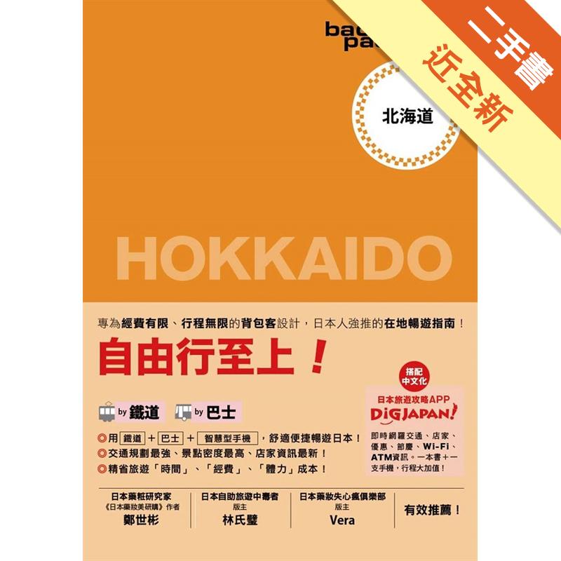 背包客系列:日本鐵道、巴士自由行 北海道[二手書_近全新]6355
