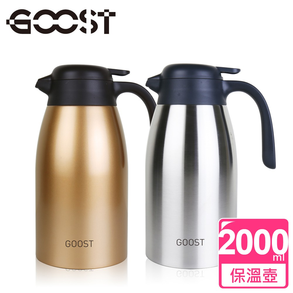 【美式-GOOST】316不鏽鋼大容量保溫保冷壺2000ML(2色可選)
