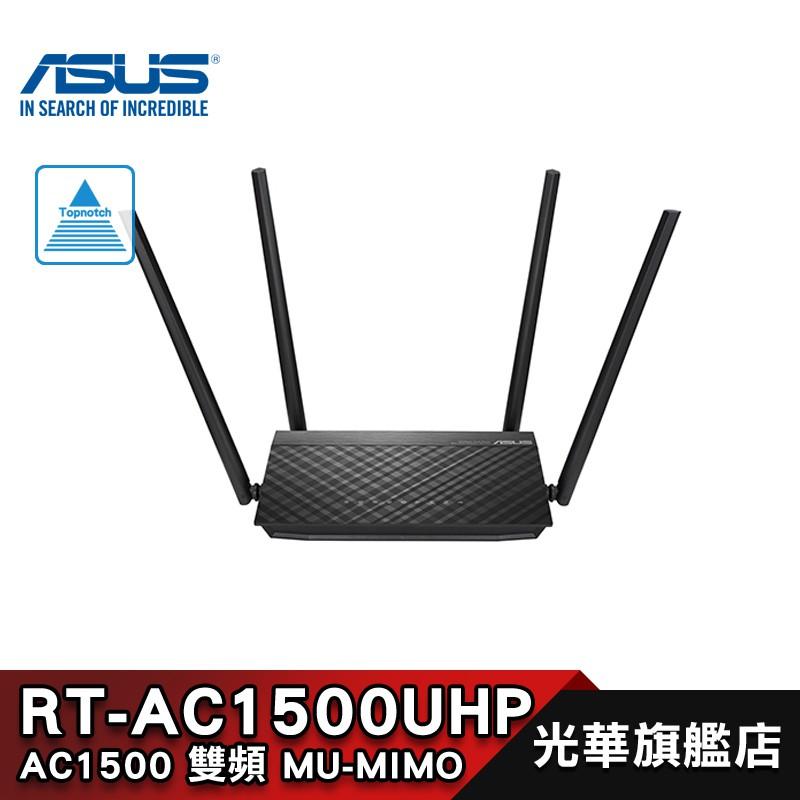 ASUS RT-AC1500UHP 雙頻 AC1500 路由器【超商免運】華碩 MU-MIMO 技術