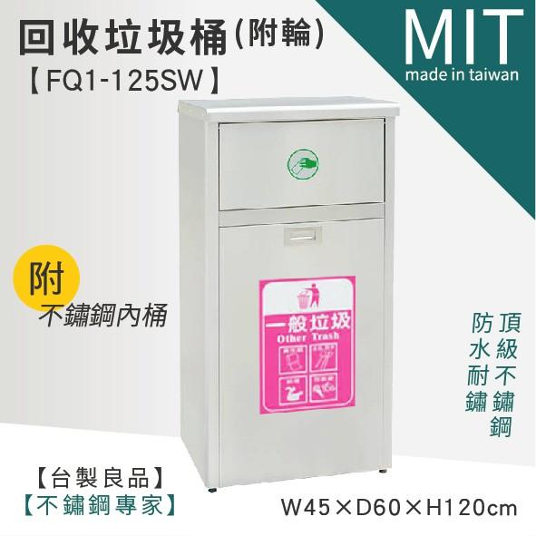 【附輪式垃圾桶 / FQ1-125SW】分類垃圾桶 清潔箱 資源回收桶 垃圾桶 回收桶 回收箱 分類桶 垃圾分類
