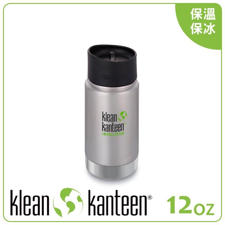 KLEAN KANTEEN 美國 12盎K寬口保溫鋼瓶(54mm)《原色鋼》/保溫瓶/咖啡瓶蓋/K12VWPC/悠遊山水