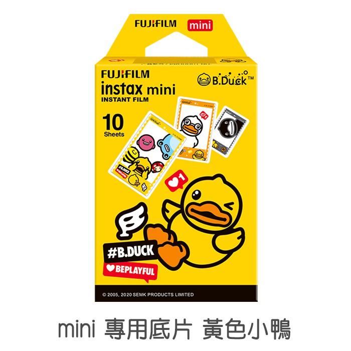 Fujifilm 富士 instax mini專用 黃色小鴨 拍立得底片 底片 送保護套 菲林因斯特