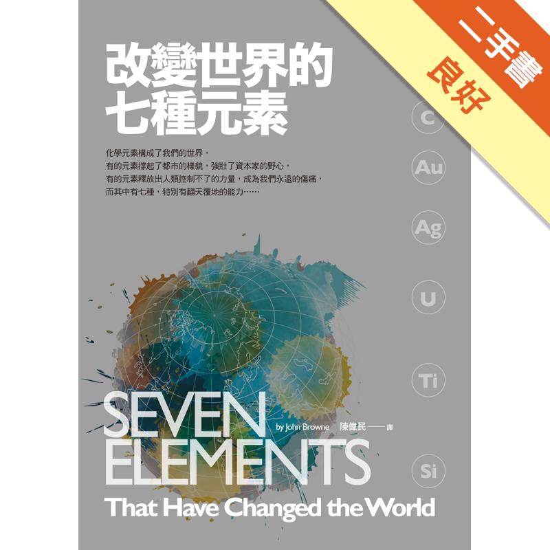 改變世界的七種元素[二手書_良好]9546