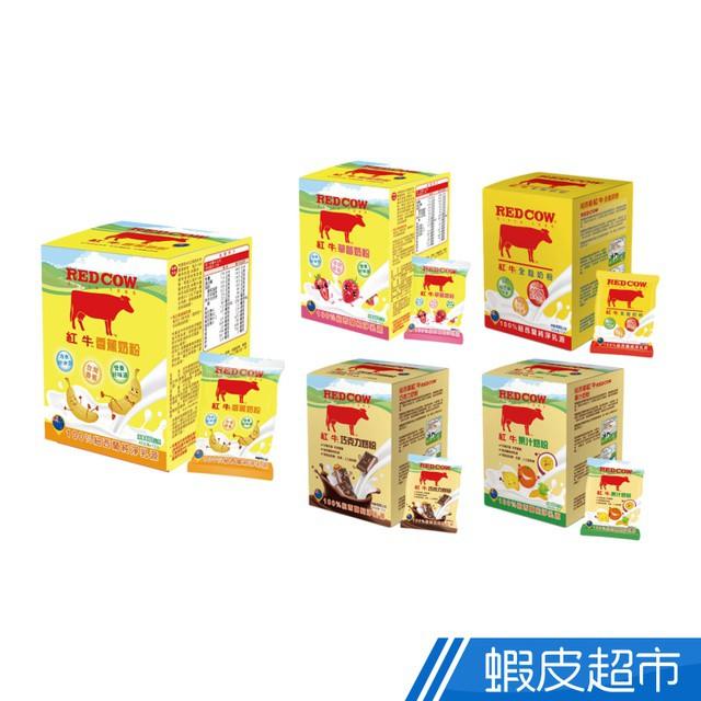 RED COW紅牛 全脂/巧克力/果汁/香蕉/草莓 奶粉隨手包 40g(12入)  現貨 蝦皮直送