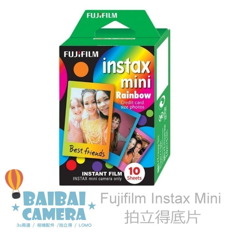 富士 拍立得底片 炫彩彩虹 Mini系列 拍立得 底片 BaiBaiCamera