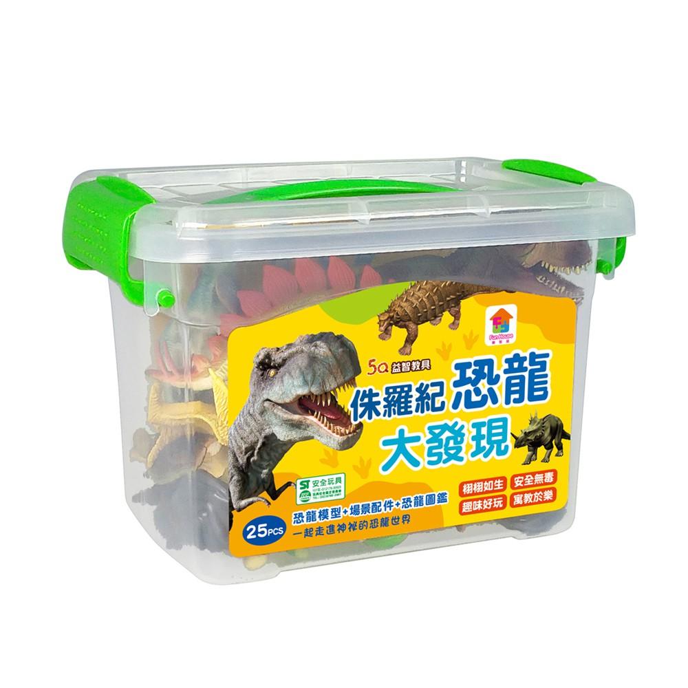 【雙美生活文創】侏羅紀恐龍大發現