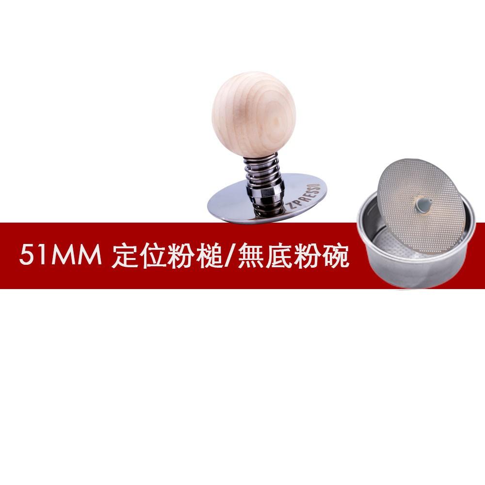 1Zpresso 第三代義式便攜手壓咖啡機 無底粉碗配件區