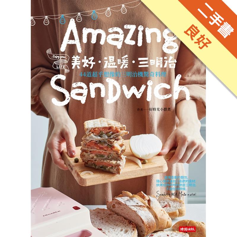 美好‧溫暖‧三明治:44道超乎想像的三明治機驚奇料理[二手書_良好]1374
