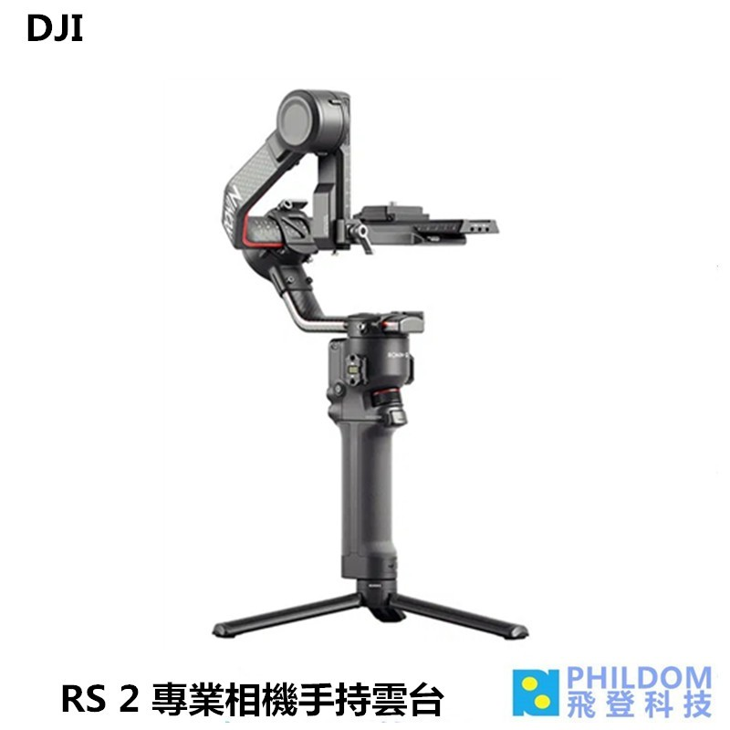 DJI RS 2 RS2 專業相機手持雲台 穩定器 先創代理保固一年