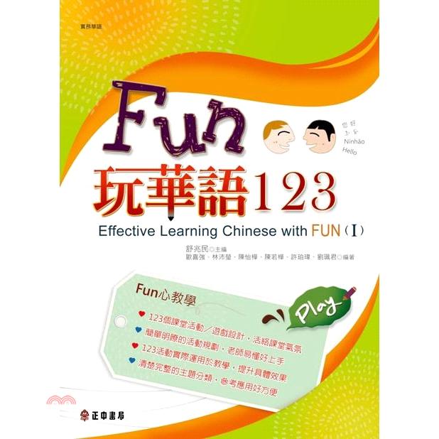 《正中》Fun玩華語123(上)[9折]