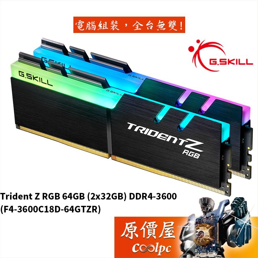 G.SKILL芝奇 幻光戟 32Gx2 DDR4-3600 F4-3600C18D-64GTZR RAM記憶體/原價屋