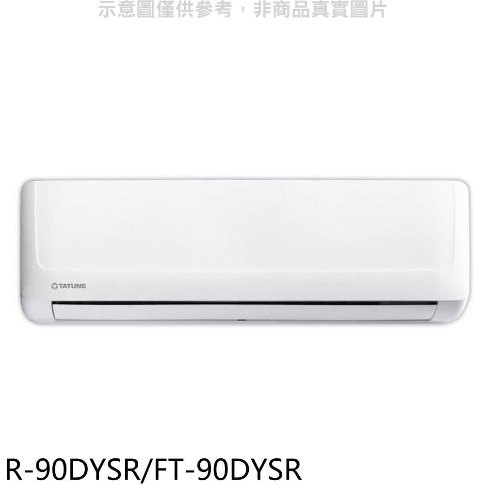 大同【R-90DYSR/FT-90DYSR】變頻冷暖豪華分離式冷氣14坪(含標準安裝)