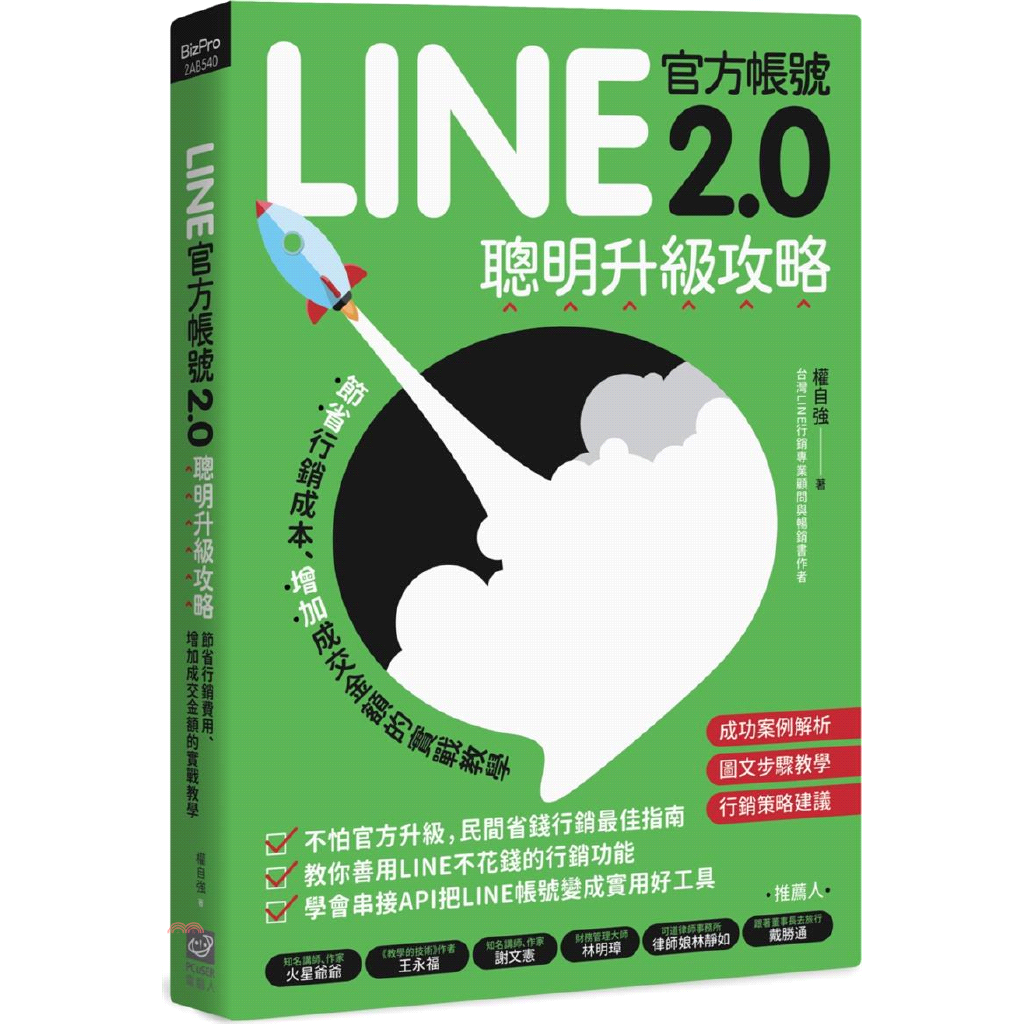 《電腦人文化事業》LINE官方帳號2.0聰明升級攻略:節省行銷費用、增加成交金額的實戰教學[79折]