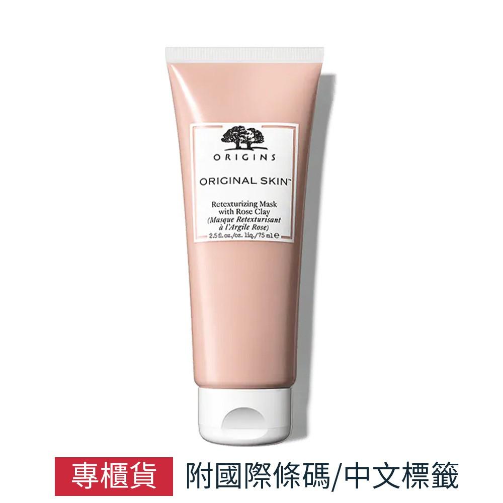 品木宣言 ORIGINS 天生麗質粉美肌面膜 75ml 新包裝 公司貨 現貨 SP嚴選家
