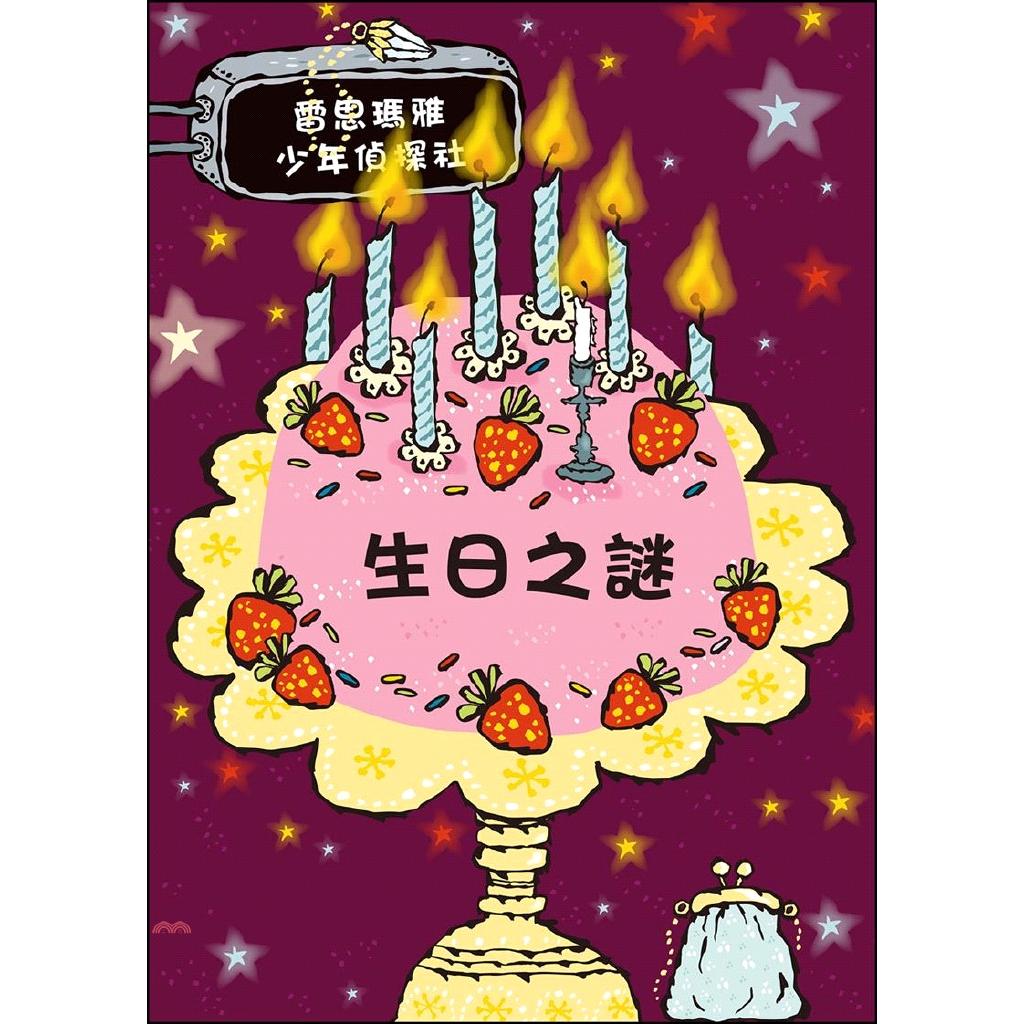《米奇巴克》生日之謎(精裝)[9折]