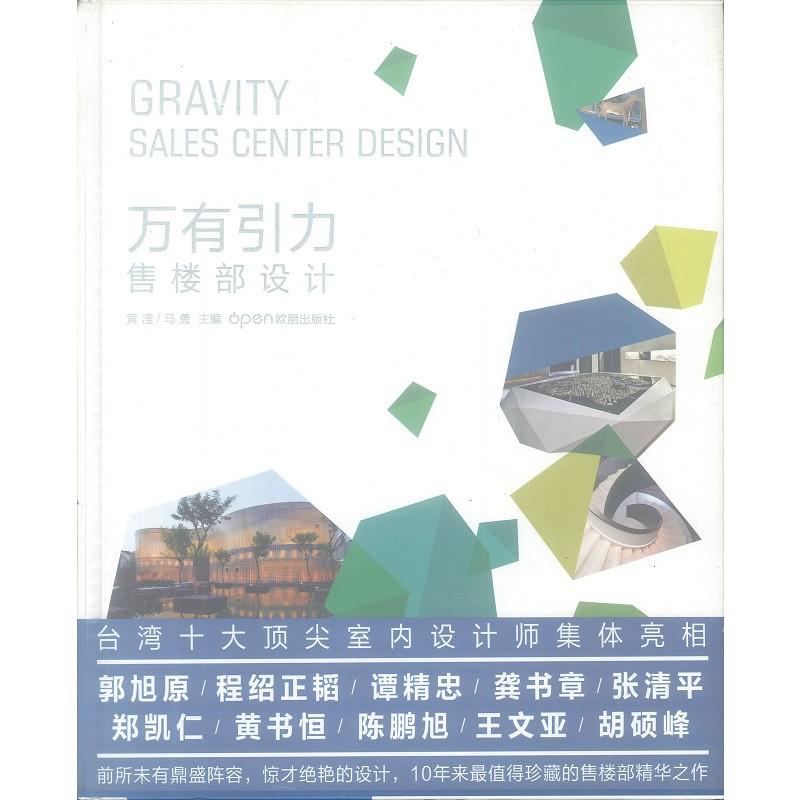 Gravity: Sales Center Design -9772215312001
