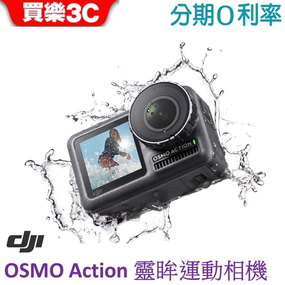DJI Osmo Action 靈眸運動相機【公司貨】