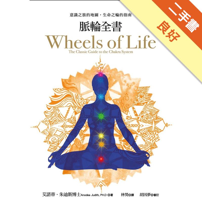 脈輪全書:意識之旅的地圖,生命之輪的指南[二手書_良好]8442