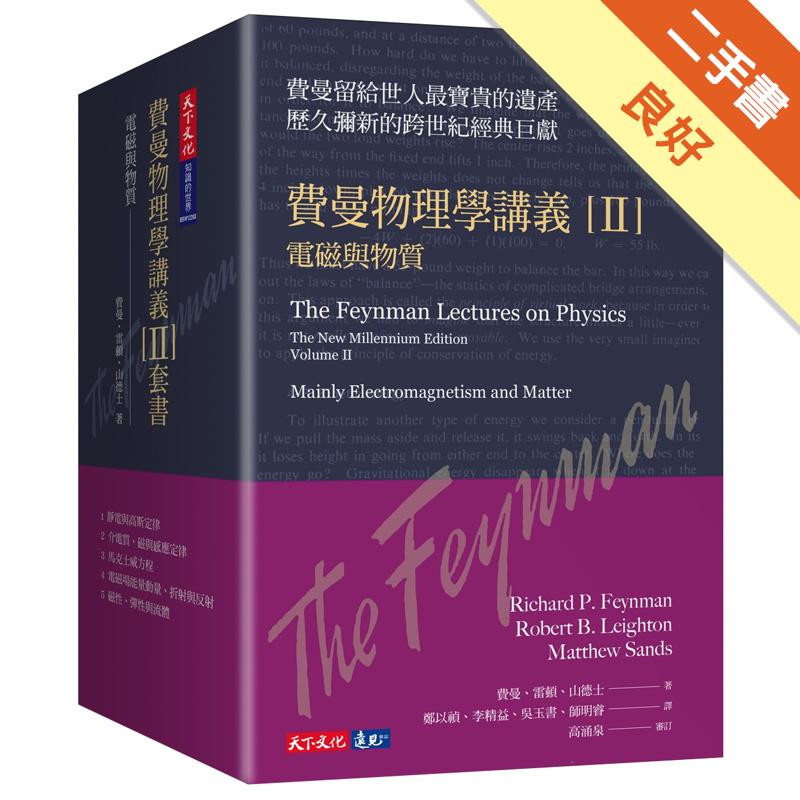費曼物理學講義 II:電磁與物質(共5冊,平裝版)[二手書_良好]11311460294