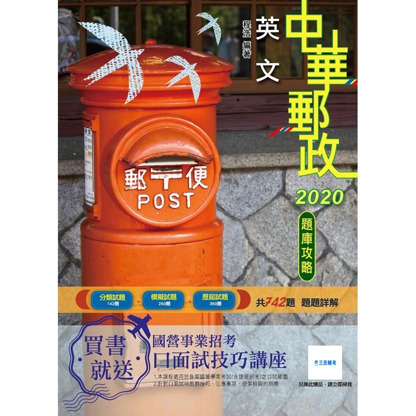 [三民輔考] 2020年郵政英文題庫攻略(中華郵政(郵局)專業職(一)、專業職(二)內勤) (E044P19-2)