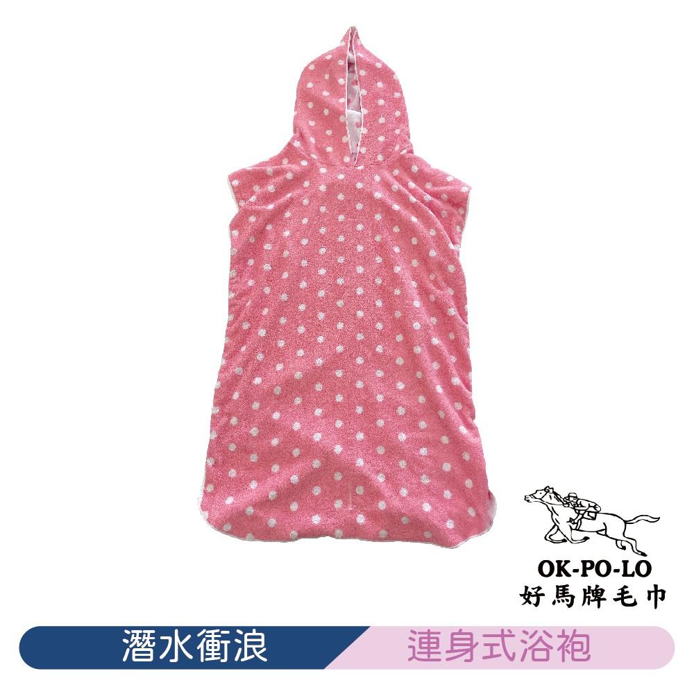 【OKPOLO】台灣製造小圓點潛水衝浪毛巾衣