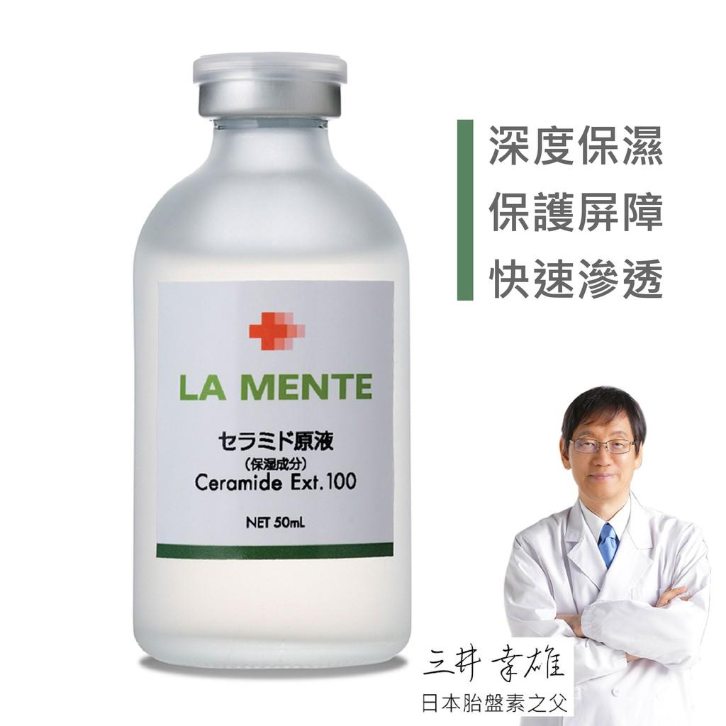 日本天然物研究所LM神經醯胺前導原液 50ml 精華液