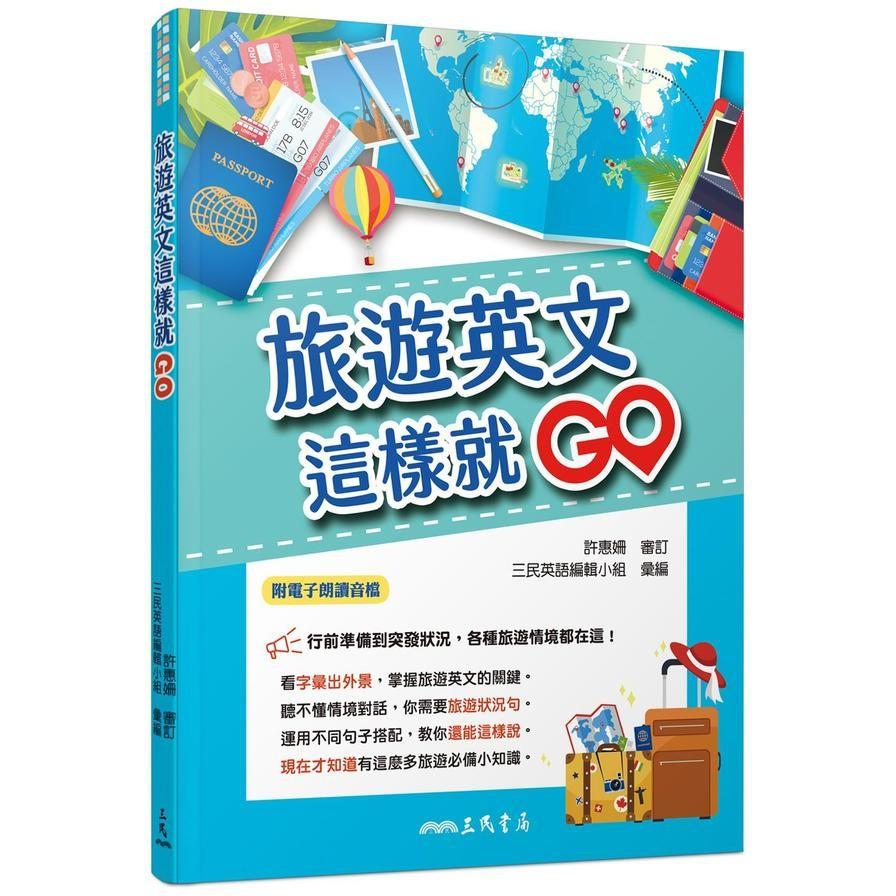 旅遊英文這樣就GOLet's Go Travel!(三民英語編輯小組)