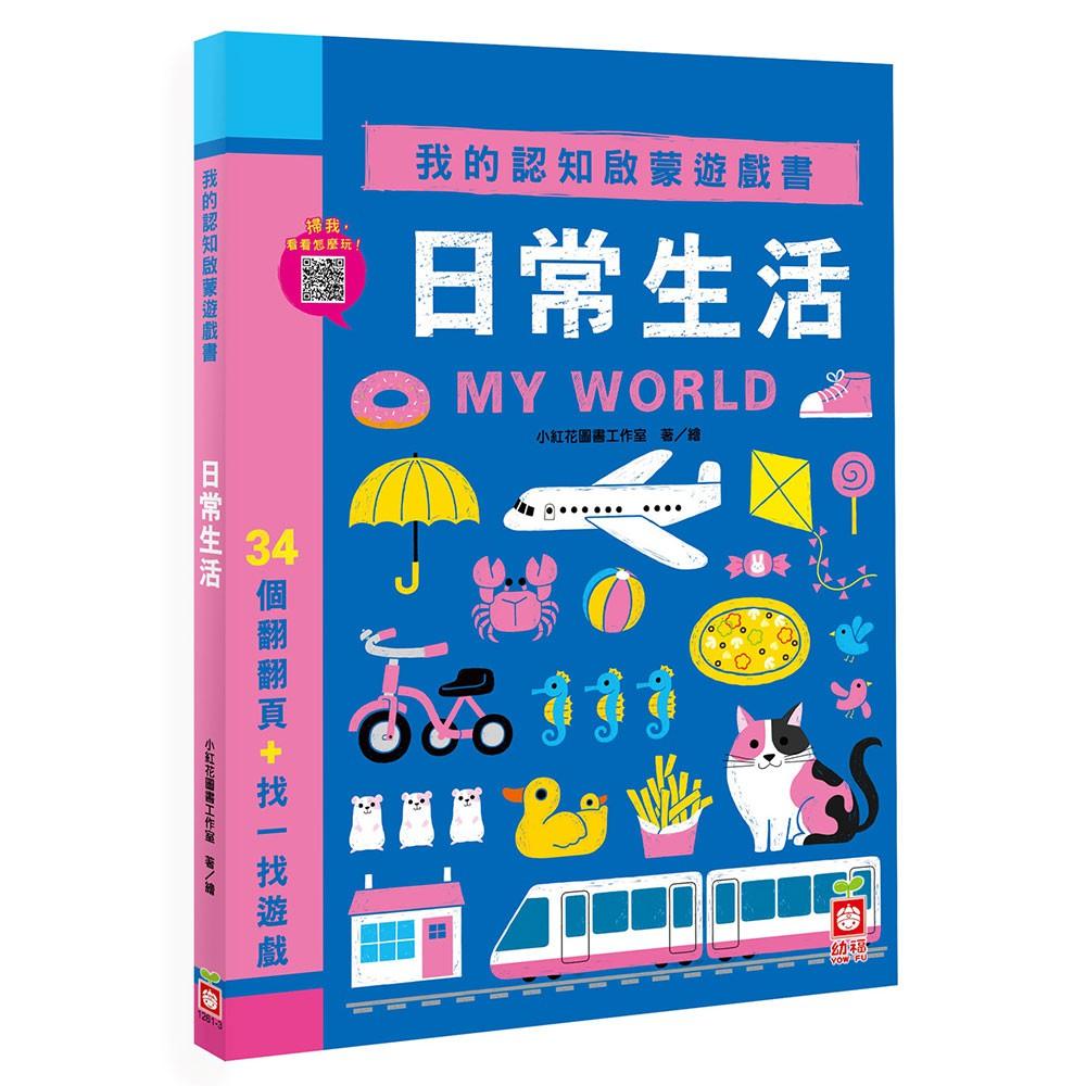 【幼福】我的認知啟蒙遊戲書:日常生活【34個翻翻頁+找一找遊戲】-168幼福童書網