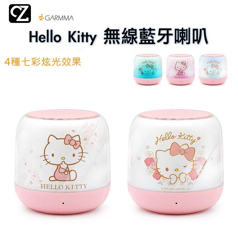 GARMMA Hello Kitty 無線藍牙喇叭 藍芽喇叭 無線喇叭 炫光喇叭