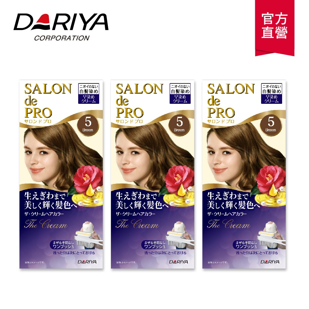 【DARIYA】沙龍級白髮專用快速染髮霜3入組/5-自然棕 50g+50g 官方旗艦店