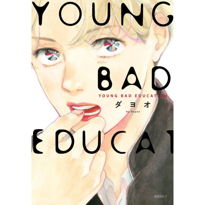 YOUNG BAD EDUCATION(全)(城邦讀書花園)